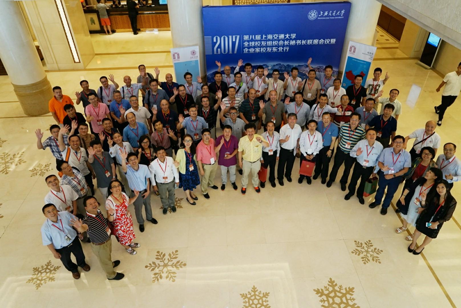 上海交通大学第八届全球校友会组织会长秘书长联席会议