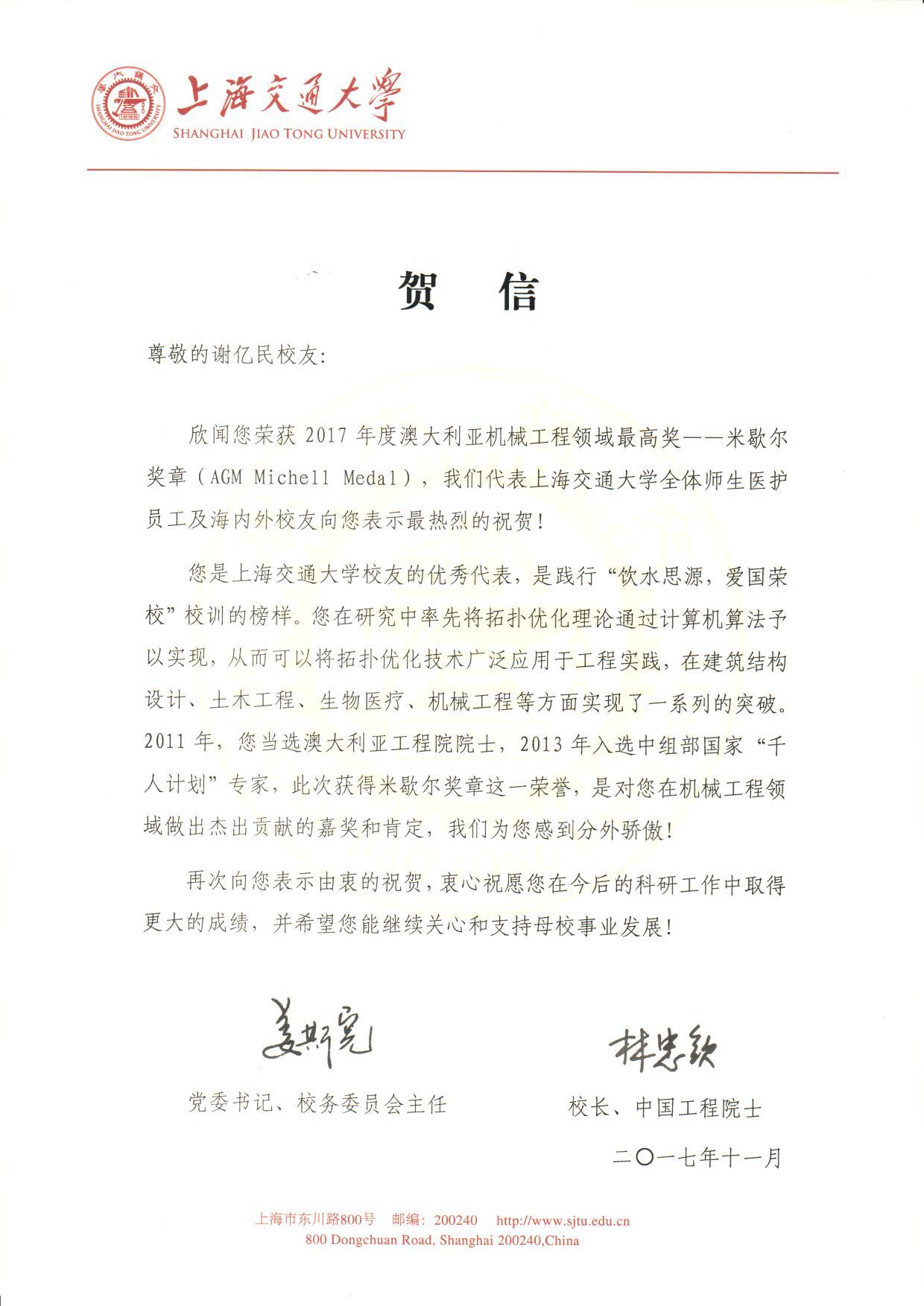 上海交大贺信